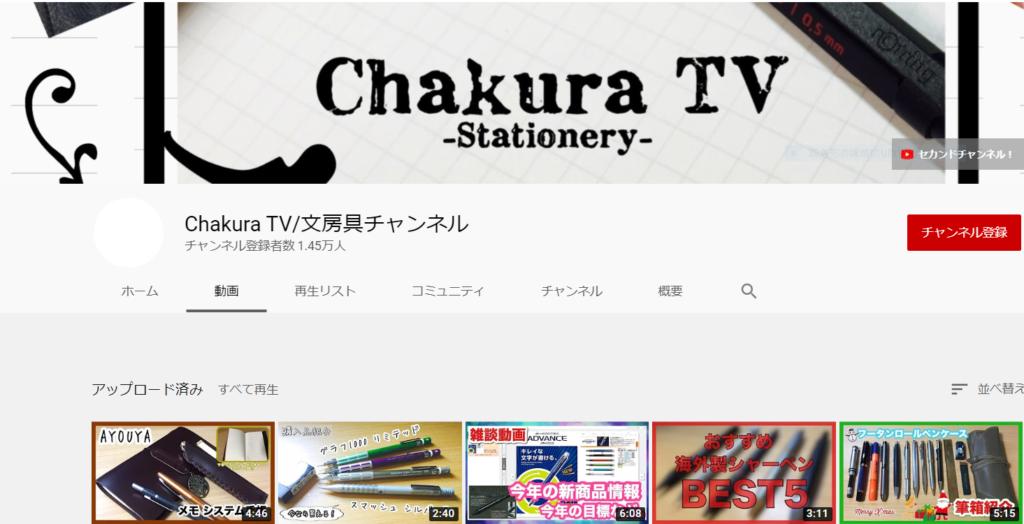 おすすめ文房具ユーチューバー1人目・Chakura TV/文房具チャンネルさん