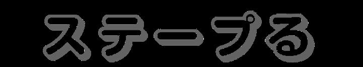 ステープるのロゴ画像