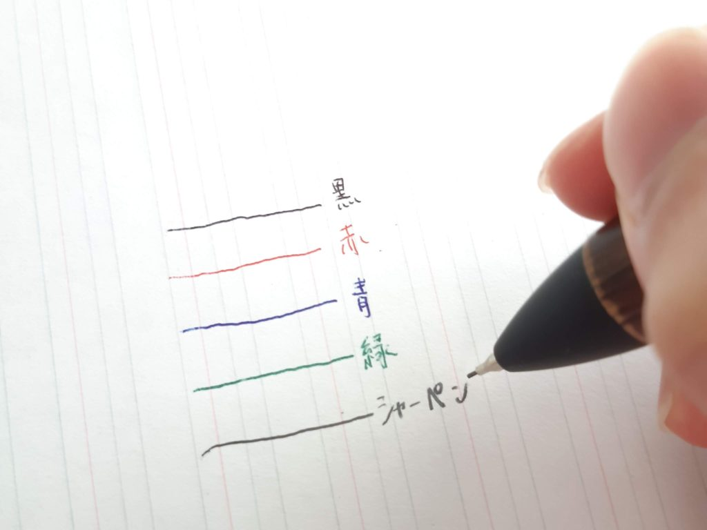 ピュアモルト4&1の特徴②使える色は4色+シャーペン